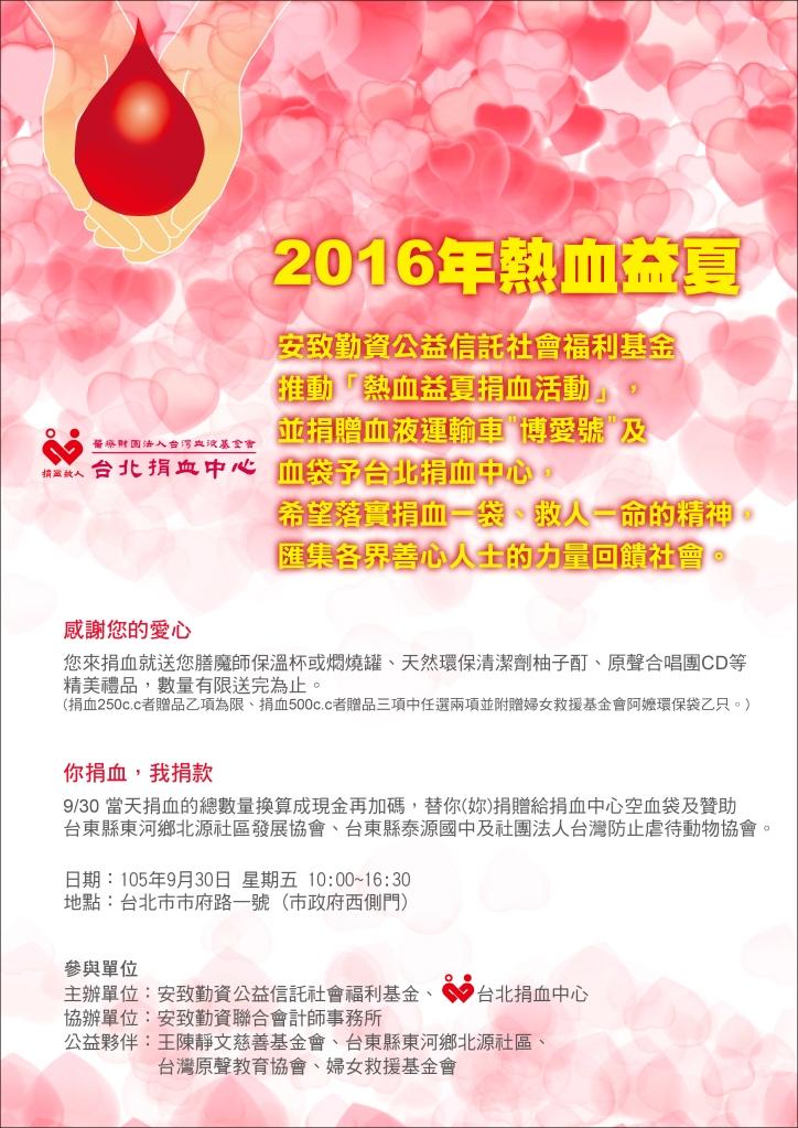 捐血海報1(20160920)