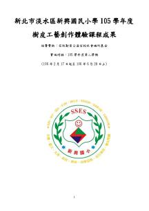 安致勤資公益信託社會福利基金贊助新興國小樹皮工藝課程成果_頁面_01