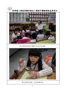 安致勤資公益信託社會福利基金贊助新興國小樹皮工藝課程成果_頁面_11