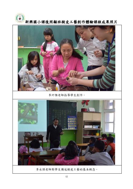 安致勤資公益信託社會福利基金贊助新興國小樹皮工藝課程成果_頁面_12