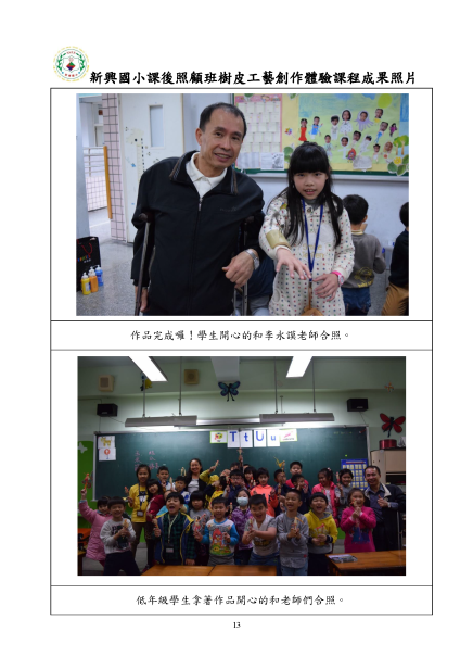 安致勤資公益信託社會福利基金贊助新興國小樹皮工藝課程成果_頁面_13
