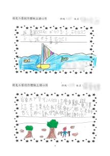 安致勤資公益信託社會福利基金贊助新興國小樹皮工藝課程成果_頁面_04