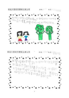 安致勤資公益信託社會福利基金贊助新興國小樹皮工藝課程成果_頁面_05