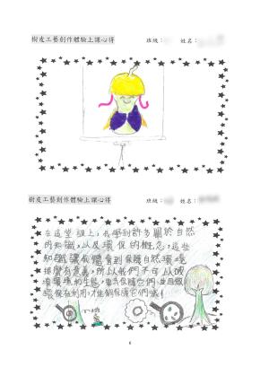 安致勤資公益信託社會福利基金贊助新興國小樹皮工藝課程成果_頁面_06