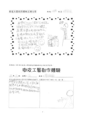 安致勤資公益信託社會福利基金贊助新興國小樹皮工藝課程成果_頁面_07