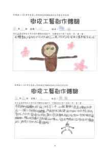 安致勤資公益信託社會福利基金贊助新興國小樹皮工藝課程成果_頁面_08