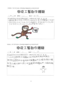安致勤資公益信託社會福利基金贊助新興國小樹皮工藝課程成果_頁面_09