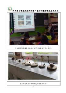 安致勤資公益信託社會福利基金贊助新興國小樹皮工藝課程成果_頁面_10