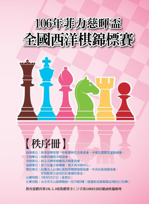 105年菲力慈暉盃全國西洋棋錦標賽-1