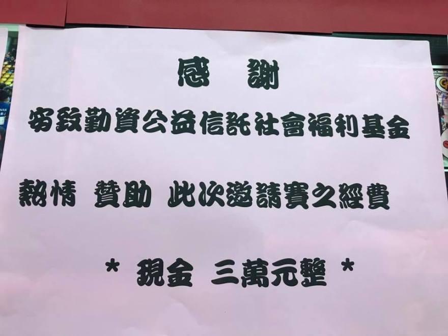 2017.8贊助淡水新興盃桌球比賽