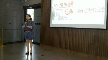 再生緣生物科技股份有限公司 謝宜玲董事長致詞