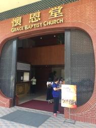 台北浸信會懷恩堂