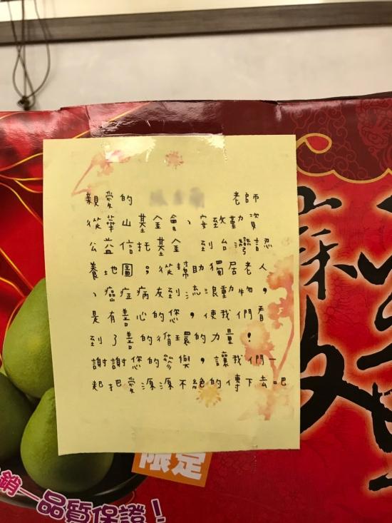 萬芳高中義賣文旦(保護當事人名字部分模糊處理)