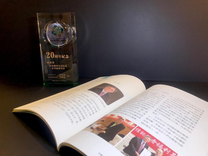 受贈獎座、20周年紀念認助人訪談專刊