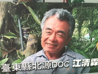 北源DOC 江清林理事長