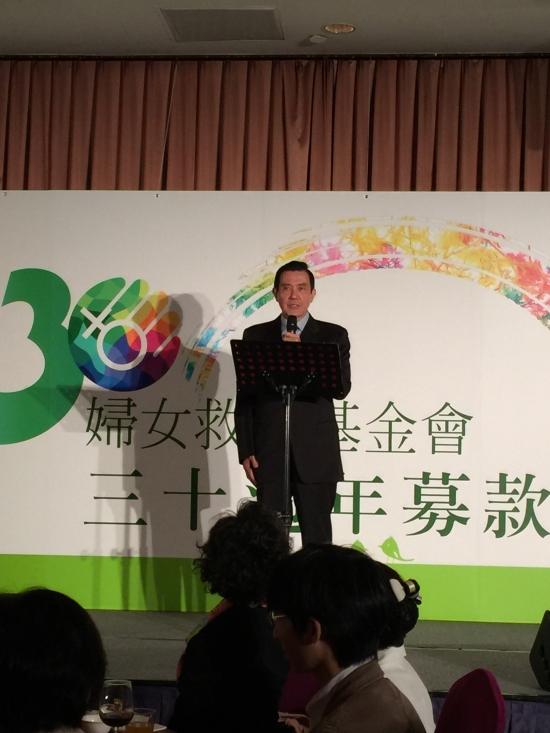 前總統馬英九先生致詞