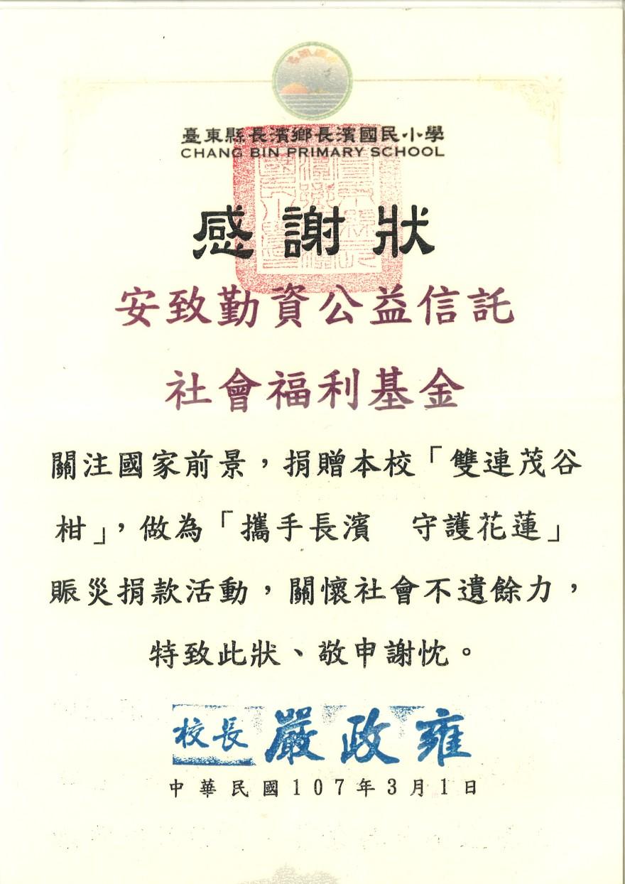 長濱國小感謝狀