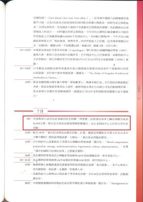 年報介紹頁