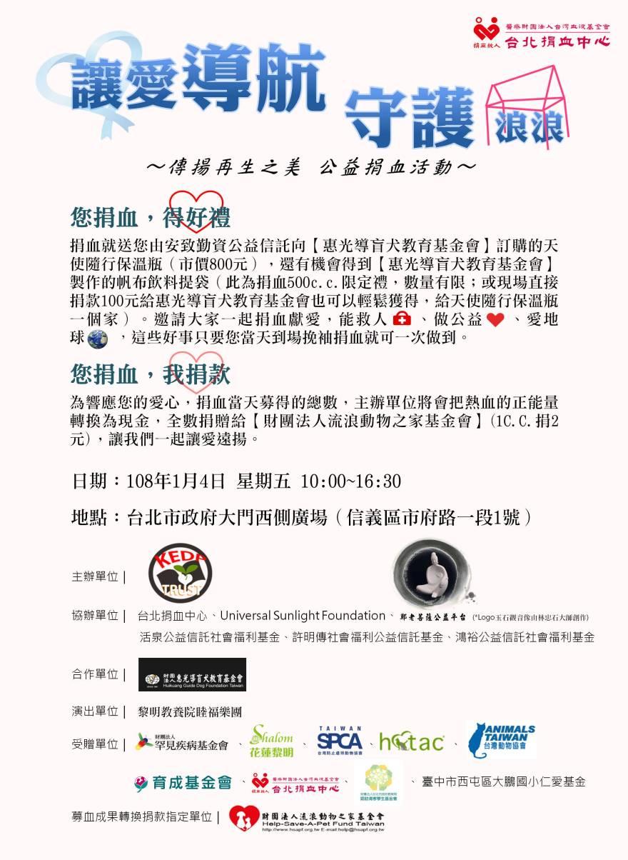 20190104捐血活動海報
