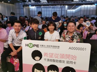 2019630Hope基金會百人捐髮活動_190710_0003