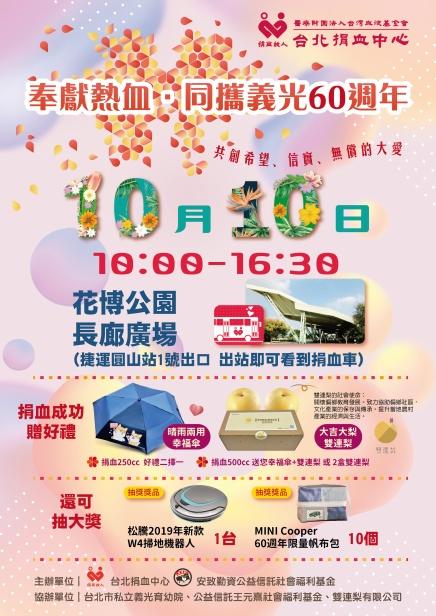 20191010-義光六十歡樂嘉年華捐血活動