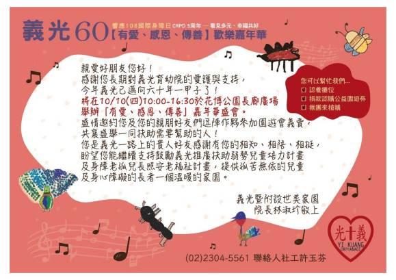 20191010-義光六十歡樂嘉年華