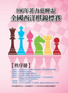 20170509-西洋棋錦標賽