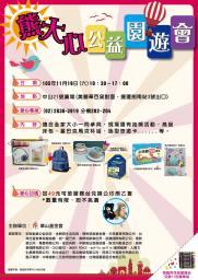 20161119-熊大心公益園遊會