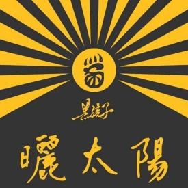 20180511-母親節捐血活動-萬芳高中 & 孩子的書屋黑孩子太陽米