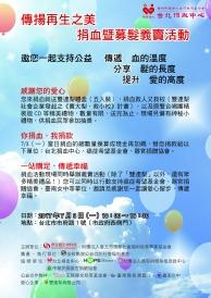 20170703-再生之美捐血活動