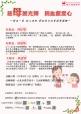 20180511-母親節捐血活動-萬芳高中