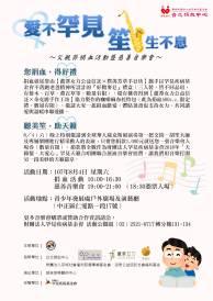 20180804-父親節捐血活動&笙生不息演唱會