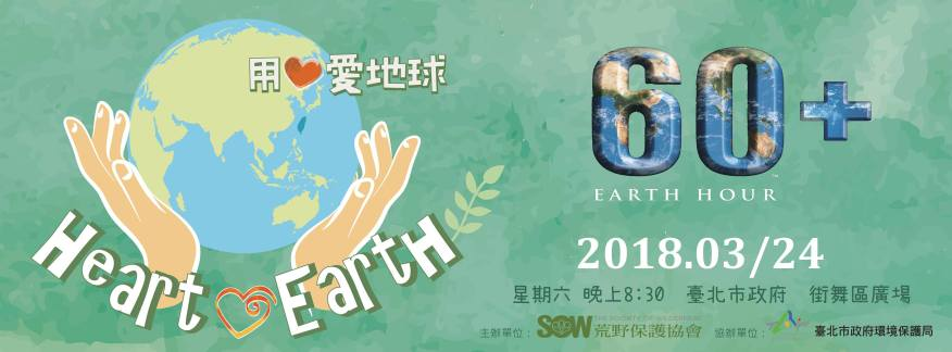 20180324-Earth Hour