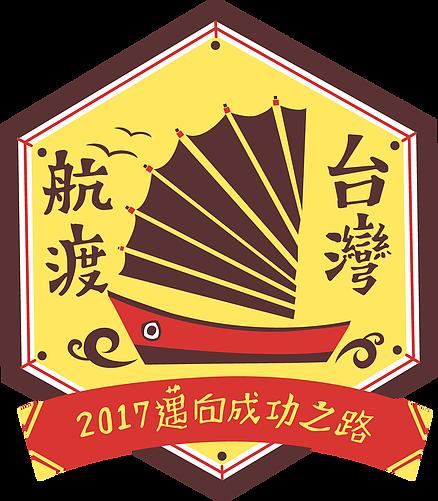 20170512-勇闖黑水溝
