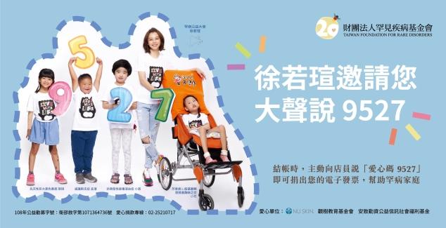 20191001~1231-徐若瑄邀請您大聲說9527