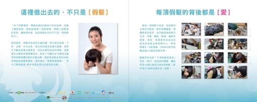 20171029-第三屆百人捐髮