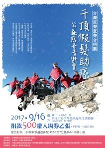 20170916-千頂假髮祝癌友公益慈善音樂會