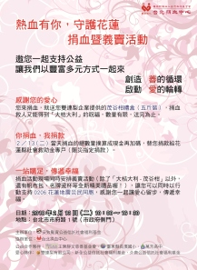 20180213-熱血有你守護花蓮捐血活動