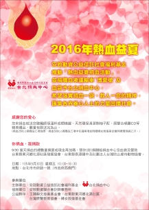20160930-捐血活動