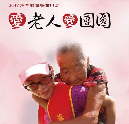 201711-華山基金會愛心餐