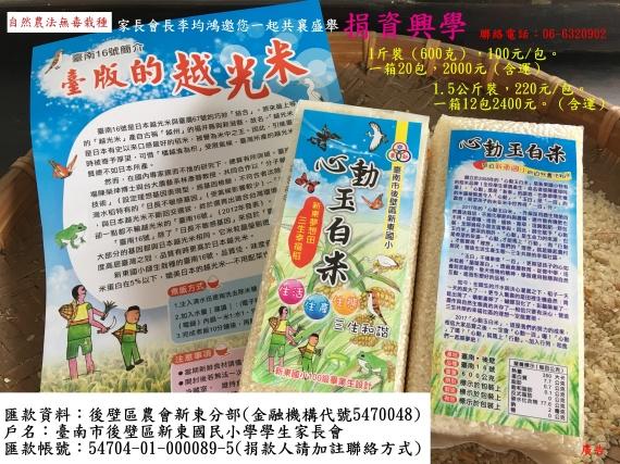 20181203-心動玉白米 南台南家扶