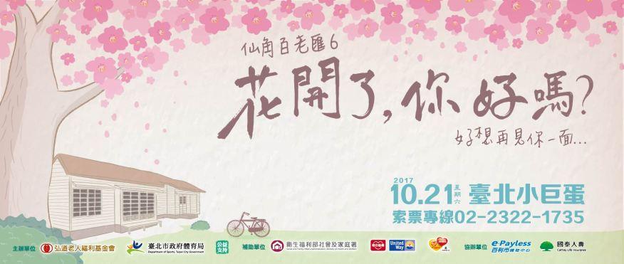 20171021-仙角百老匯6