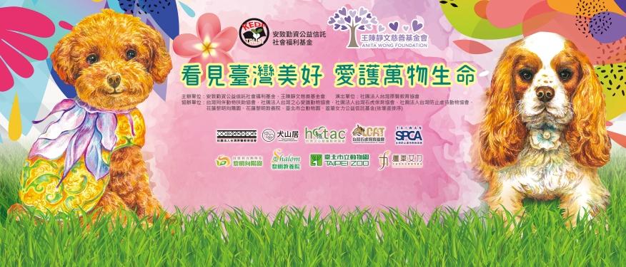 20190602-看見台灣美好 愛護萬物生命 慈善音樂會