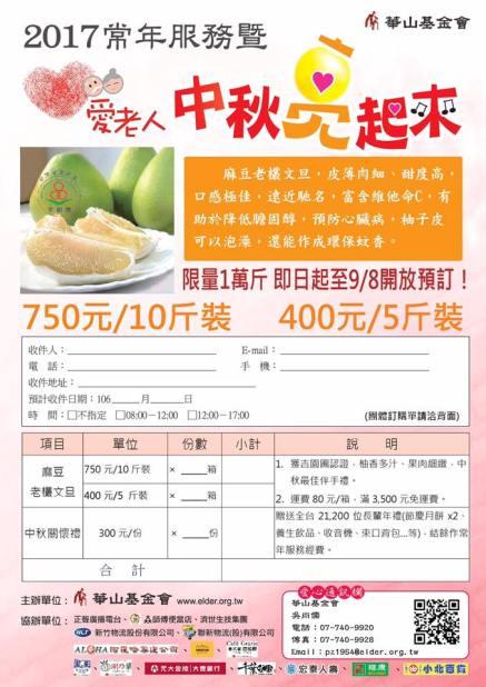 201709-華山基金會文旦