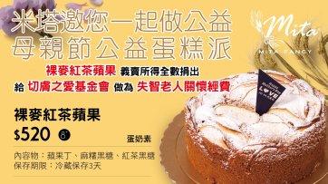 20180511-南台南家扶母親節蛋糕