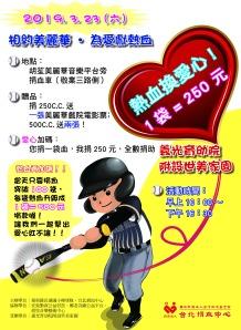 20190323-長濱國小北上公益參訪 捐血活動