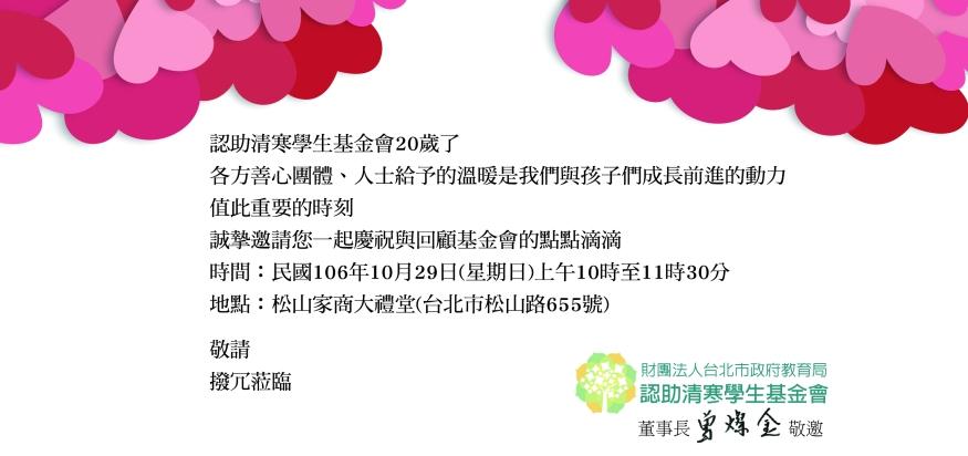 20171029-認助清寒學生基金會