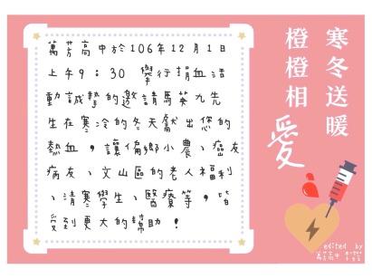 20171201-萬芳高中捐血活動