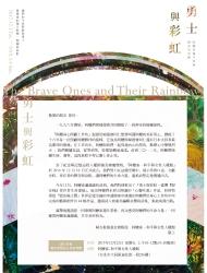 20171222-勇士與彩虹畫展