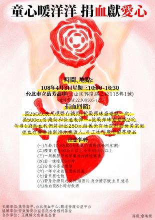20190403-童心暖洋洋捐血獻愛心萬芳高中捐血活動